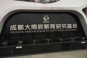 成都出发到熊猫基地、三星堆一日游(新纯净游)天天发团
