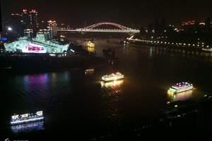 重庆夜景两江游游船船票预定中心