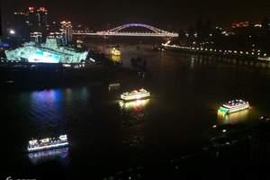 重庆两江游船销售总部、观两江夜景、游船票