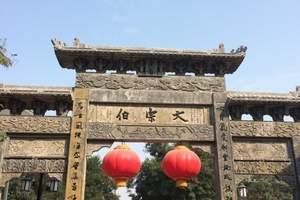 烟台到青州旅游 烟台到井塘古村旅游 双大巴无自费无购物两日游