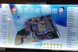 赣州麦鲁小城儿童职业体验乐园团购门票