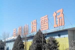 北京到军都山滑雪场+春晖园两日游  滑雪+泡温泉_单位旅游