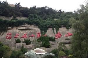 峰会青岛旅游推荐_青岛市内崂山一晚二天经典游