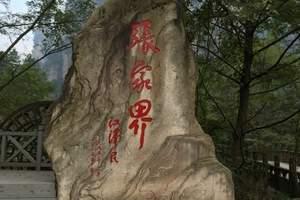 i洛阳到张家界、魅力湘西演出、凤凰古城双卧六日游春节版