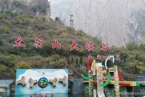 太行山大峡谷 八泉峡门票 八泉峡自驾游门票