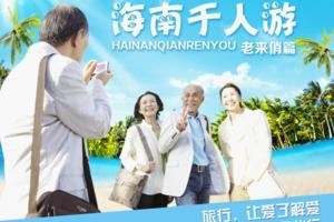 老年人到海南旅游团_老年人冬季到海南旅游团_海口五日游带导游