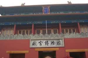 【周末去哪玩】北京故宮+天安門+頤和園+動物園2日品質游