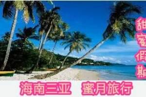 ★冬季洛阳到海南三亚度蜜月旅游报价_洛阳报名去海南双飞5日游