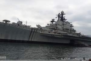 天津滨海新区旅游景点|基辅号航母乘游船航一日游|航母直通车