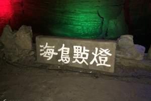 九江龙宫洞