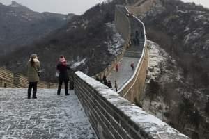 北京八达岭长城一日游攻略_北京长城一日游报价_长城好玩吗