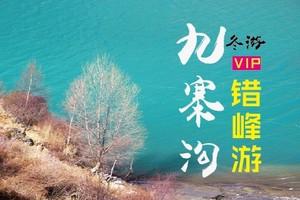 九寨沟、黄龙卧龙熊猫、都江堰、草原错峰4日游 天源豪生酒店