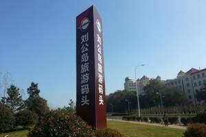 到威海刘公岛定远舰一日游-天天发团