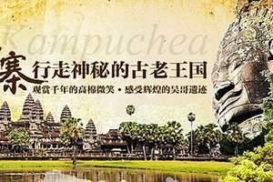 郑州到柬埔寨包机_郑州直飞柬埔寨旅游团_经典吴哥4晚5日游