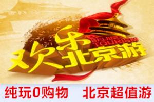 洛阳报名北京旅游团 超值游 洛阳到北京双卧五日游 纯玩无购物
