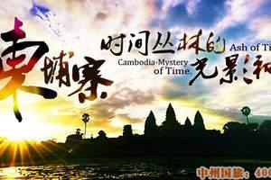 河南到柬埔寨旅游_到柬埔寨推荐旅游线路_逍遥吴哥5晚6天