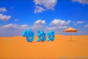 鄂尔多斯响沙湾一日游_鄂尔多斯一日游