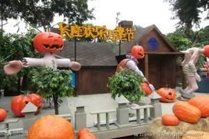 10月2青岛直飞广州长隆四大园区双飞四日游 白虎自助长隆门票