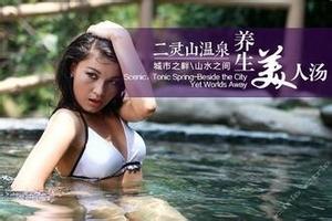 东钱湖二灵山温泉 周日特惠票(持宁波身份证)