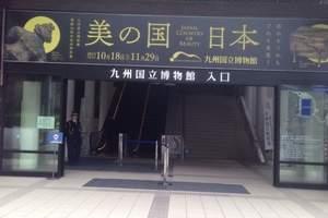 北京到日本九州欢乐3晚4日巡游之旅(东航&国航,福冈进出)