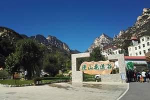 石家庄旅行社出发到爱上太行山----秀美漫山花溪谷一日游