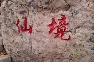 """""""津门第一山""""--八仙山、采摘直通车一日"""