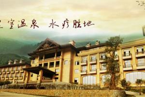 从化崴格诗温泉酒店会议度假二日游|威格斯酒店预定、从化酒店