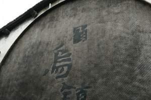 深圳去华东四市、夜宿乌镇、水乡南浔、断桥残雪四天双飞优选团