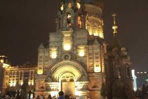 哈尔滨风光纯玩一日游、松花江百年江桥行走、圣·索菲亚教堂广场