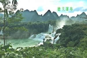 广西南宁+德天瀑布+通灵峡谷+巴马3日2晚纯玩团