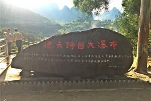 【悠游】南宁到德天瀑布、通灵大峡谷、巴马3日游