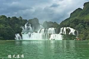 桂林到德天瀑布旅游团  德天瀑布 通灵大峡谷 巴马四日游价格