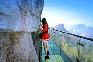 张家界天门山旅游,张家界天门山-玻璃栈道-大峡谷汽车2日游