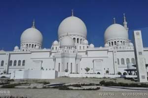 H阿聯酋迪拜+阿布扎比雙島+沙迦6日5晚跟團游五鉆