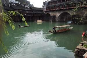 神秘湘西、凤凰古城、矮寨大桥全景、下游沱江泛舟汽车两日游