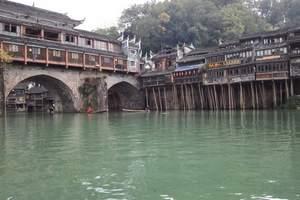 衡阳到凤凰旅游  凤凰古城、矮寨大桥、篝火晚会、德夯苗寨3天