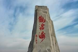 春节寒假旅游攻略 定制小包团到北京长城故宫五星奢华高铁五日游