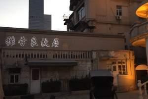 石家庄到天津张学良故居、传统相声高铁三日游