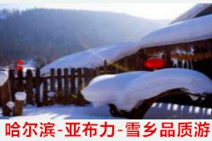 ★洛阳跟团去哈尔滨旅游多少钱_哈尔滨、亚布力、雪乡双卧8日游