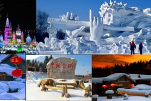 ★洛阳报团去哈尔滨冰雪大世界、亚布力滑雪、中国雪乡双卧7日游