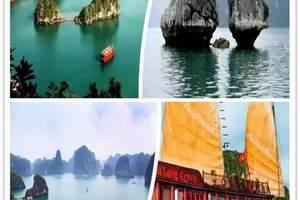"""越南首都河内+下龙湾+吉婆岛莲花海鲜自助餐""""皇家娱乐高铁五天"""