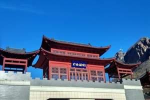 中华五杰山——邢台紫金山