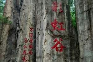 蓬莱出发至沂水游:峡谷/萤火虫水洞/王城二日游