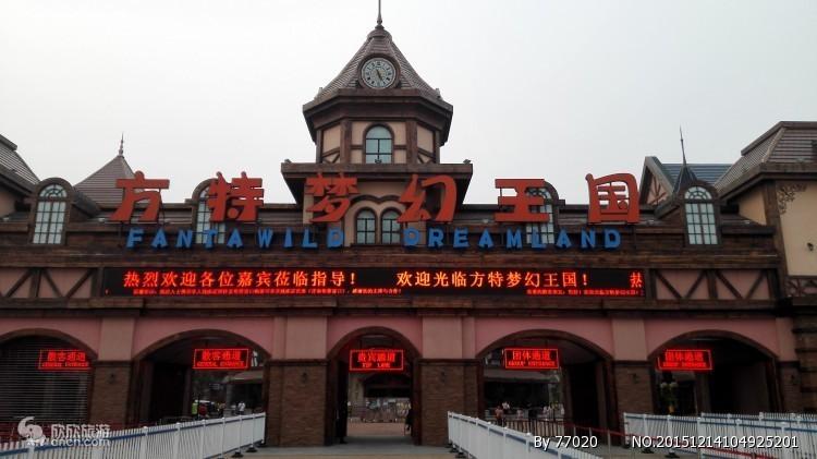郑州方特梦幻王国优惠门票,学生票