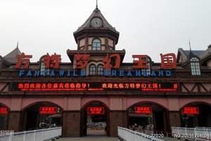 天津出发到天津方特欢乐世界一日游、天津方特欢乐世界直通车特价