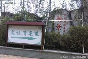 广州公司年会策划 温泉会议 企业年会推荐 聚龙湾温泉会议两天