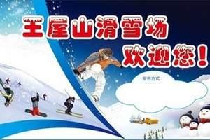 ★洛阳去王屋山滑雪旅游团价格_洛阳周边距离近、价格低的滑雪场
