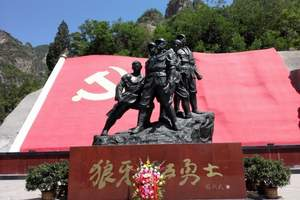 北京周边红色旅游_河北红色旅游-狼牙山一日游
