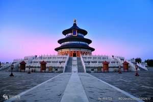 广元到北京天津纯玩6日游|广元跟团到北京老年团线路_水木清华