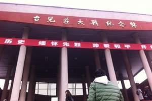 郑州到台儿庄旅游|郑州到台儿庄微山湖汽车两日游|无购物无自费